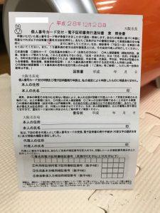 マイナンバーカード交付通知書2