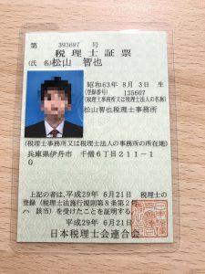 税理士証票