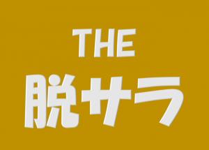 THE脱サラ