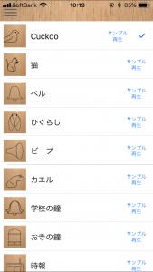 鳩時計アプリ