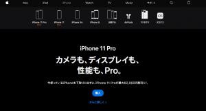 iPhoneを安く買う方法