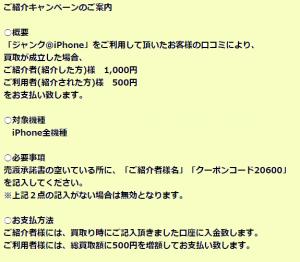 ジャンクiPhone