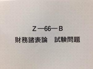 財務諸表論試験題字