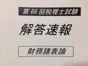 66回財務諸表論解答速報