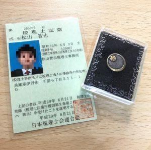 税理士証票伝達式