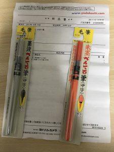 ぺんてる筆ペン