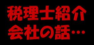 税理士紹介会社