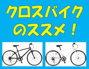 激安クロスバイク