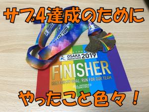 大阪マラソン2019 サブ4