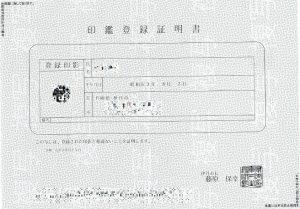 合同会社、役員変更登記、印鑑登録証明